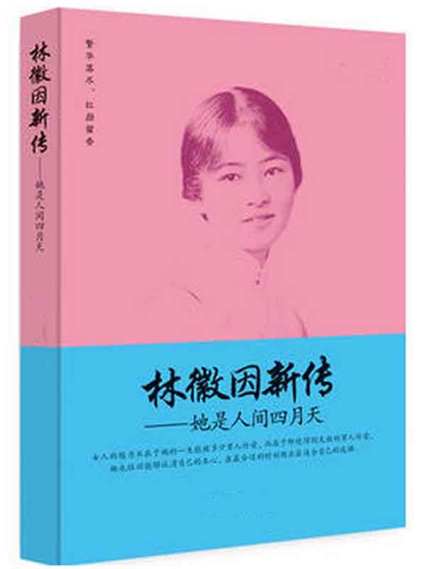 林徽因新传:她是人间四月天