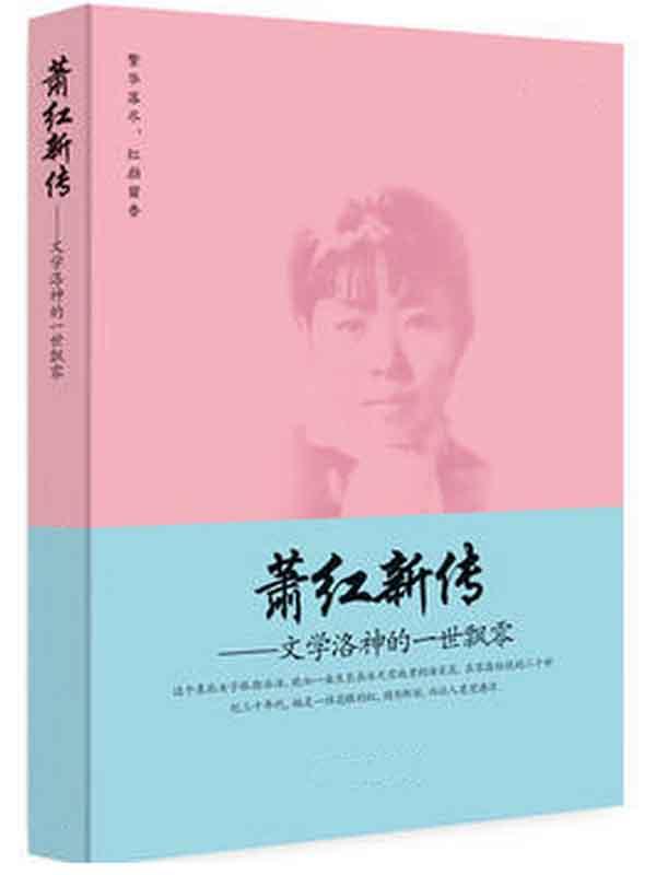 萧红新传:文学洛神的一世飘零