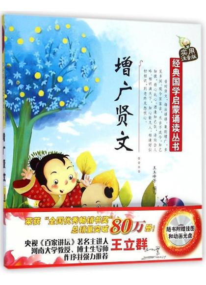 fb7c89a3 - [听书]经典国学启蒙诵读丛书——增广贤文MP3版